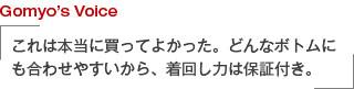 Gomyo's Voice これは本当に買ってよかった。どんなボトムにも合わせやすいから、着回し力は保証付き。