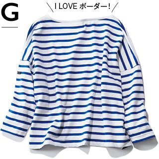 G ルミノア 【五明祐子さんコラボ】 2WAYボーダーTシャツ I LOVE ボーダー!