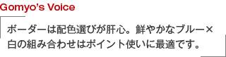 Gomyo's Voice ボーダーは配色選びが肝心。鮮やかなブルー×白の組み合わせはポイント使いに最適です。