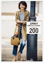 『永遠にカジュアル好き! Coordinate200』五明祐子