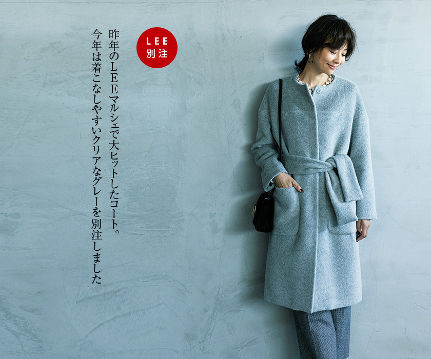 LEE別注 昨年のマルシェで大ヒットしたコート。今年は着こなしやすいクリアなグレーを別注しました ¥68,000 + 税