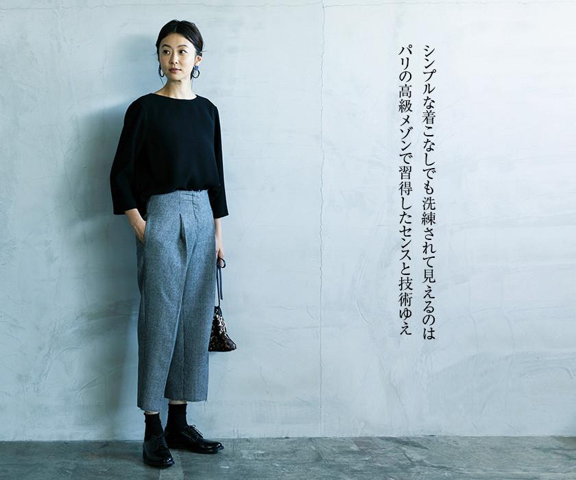 シンプルな着こなしでも洗練されて見えるのは パリの高級メゾンで習得したセンスと技術ゆえ ¥36,000 + 税