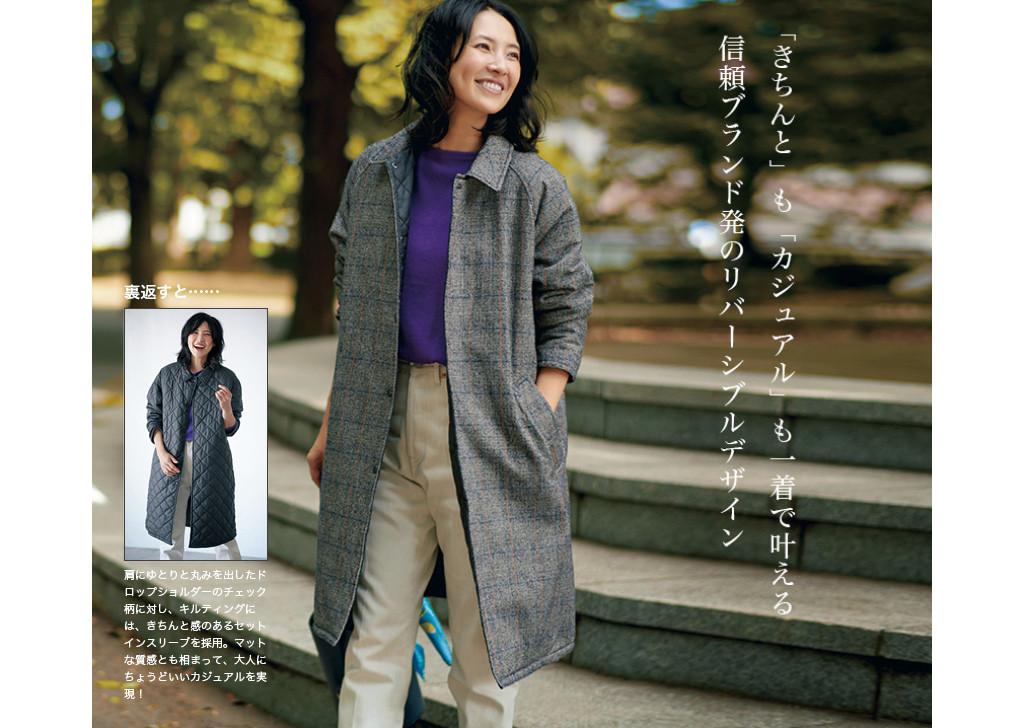 ラベンハム リバーシブルチェックコート 「きちんと」も「カジュアル」も一着で叶える信頼ブランド発のリバーシブルデザイン