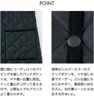 POINT 開口部にコーデュロイのパイピングを施したパッチポケットは、やや高い位置に設定。ぐっと重心が上がって見えるので、小柄な人でもバランスよく着られます。 通常はシルバーカラーのスナップボタンを、ツヤ消しの黒でオーダー。どんな服にもなじみやすく、普段使いはもちろん、お仕事シーンにも対応する佇まいに。