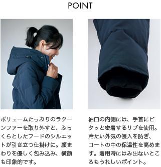 POINT ボリュームたっぷりのラクーンファーを取り外すと、ふっくらとしたフードのシルエットが引き立つ仕掛けに。顔まわりを優しく包み込み、横顔も印象的です。 袖口の内側には、手首にピタッと密着するリブを使用。冷たい外気の侵入を防ぎ、コートの中の保温性を高めます。着用時にはみ出ないところもうれしいポイント。