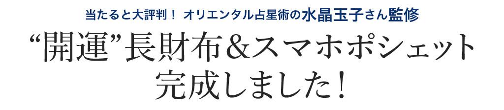 """当たると大評判! オリエンタル占星術の水晶玉子さん監修 """"開運""""長財布&スマホポシェット完成しました!"""