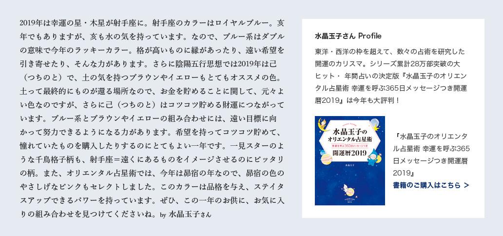『水晶玉子のオリエンタル占星術 幸運を呼ぶ365日メッセージつき開運暦2019』