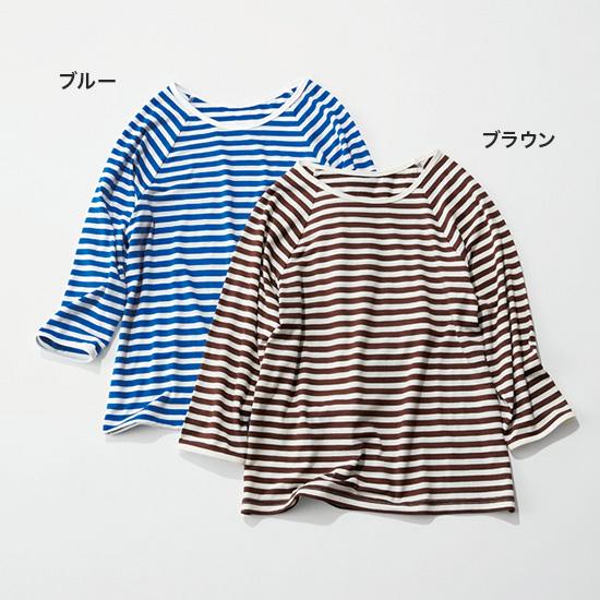 ラグラン七分袖ボーダーTシャツ(ブルー/ブラウン)