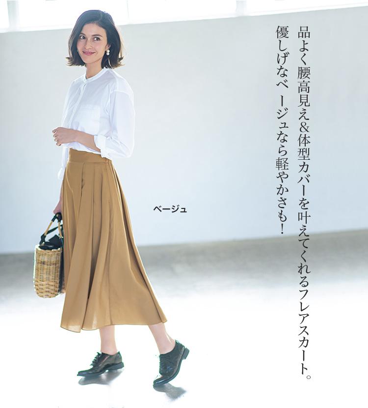 品よく腰高見え&体型カバーを叶えてくれるフレアスカート。優しげなベ ージュなら軽やかさも!(ベージュ)