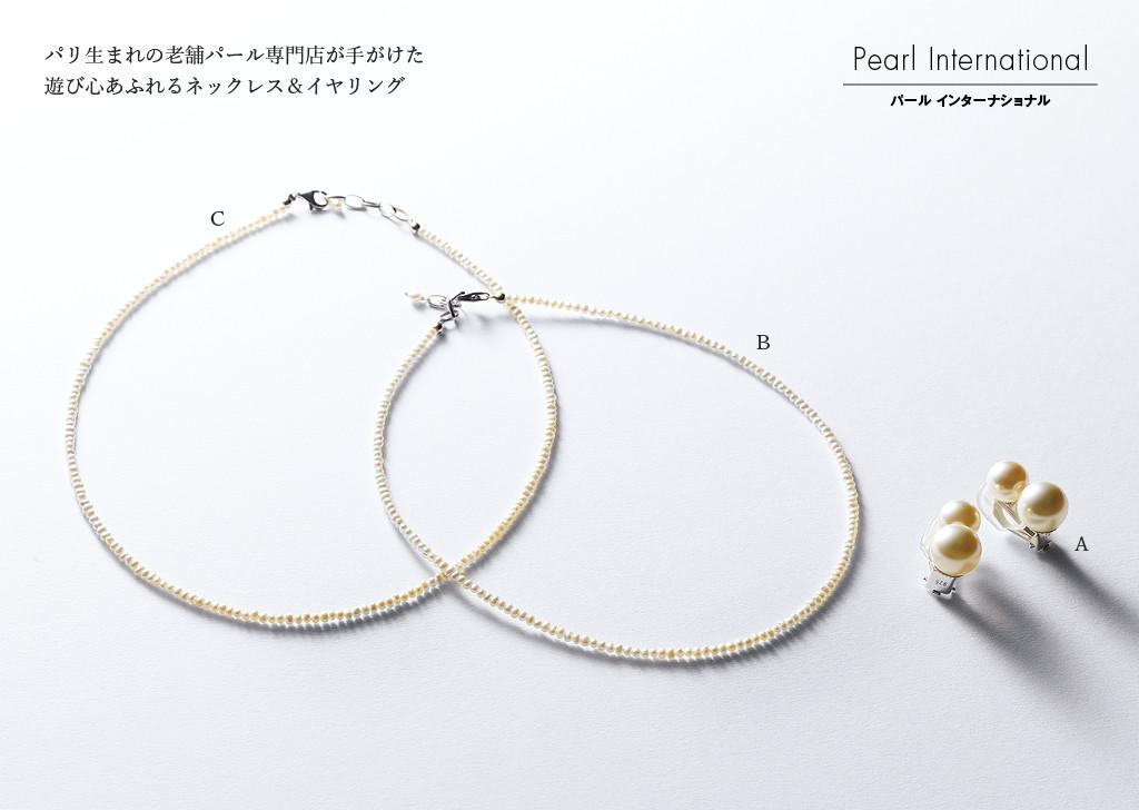 Pearl International パール インターナショナル パリ生まれの老舗パール専門店が手がけた 遊び心あふれるネックレス&イヤリング
