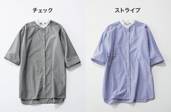 【福田麻琴さんコラボ】クレリックビッグシャツ(チェック/ストライプ)
