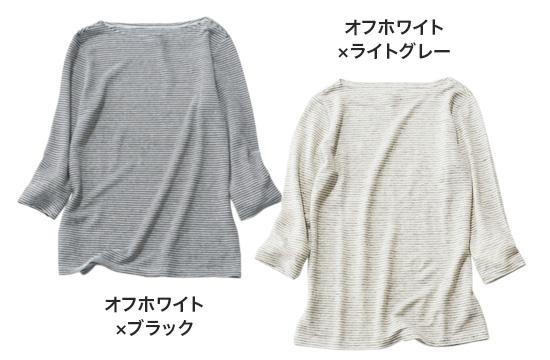 リネンボーダーTシャツ(オフホワイト×ブラック/オフホワイト×ライトグレー)