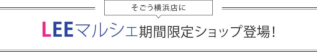 そごう横浜店にLEEマルシェ期間限定ショップ登場!