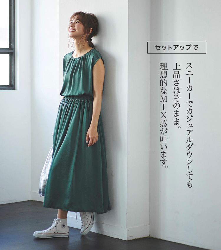 2wayサテンブラウス(グリーン) サテンギャザースカート(グリーン) /  セットアップで:スニーカーでカジュアルダウンしても上品さはそのまま。理想的なMIX感が叶う!