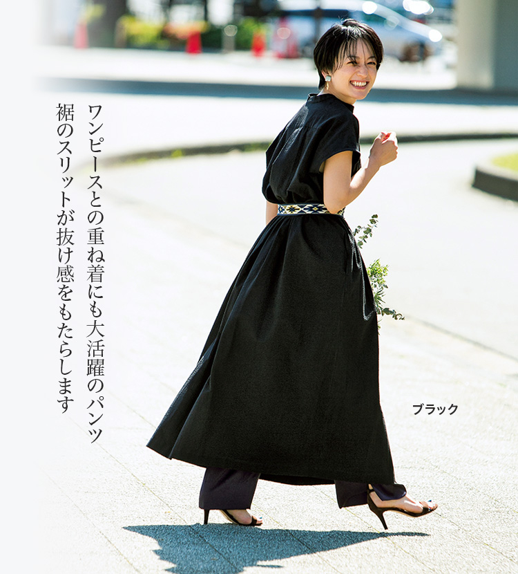 ワンピースとの重ね着にも大活躍のパンツ裾のスリットが抜け感をもたらします サテンストレートパンツ:ブラック