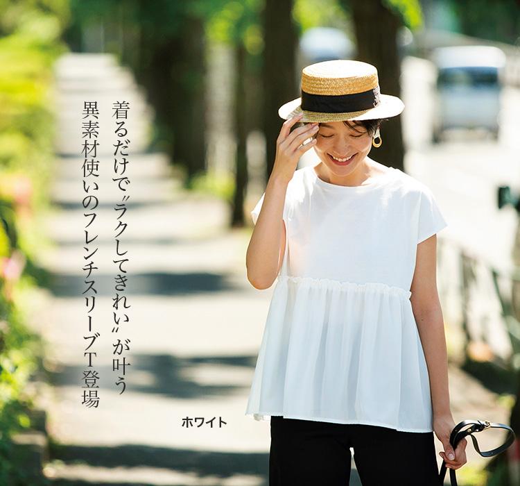着るだけで��ラクしてきれい〞が叶う異素材使いのフレンチスリーブT登場 ギャザーフリルTシャツ:ホワイト