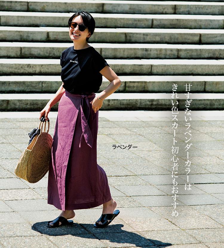 甘すぎないラベンダーカラーはきれい色スカート初心者にもおすすめ ラップマキシスカート:ラベンダー