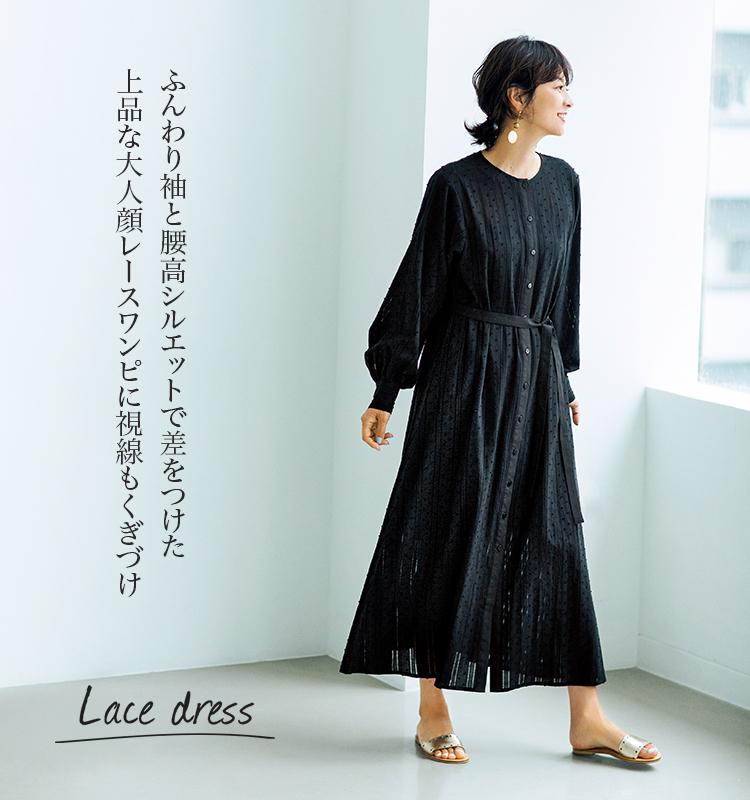 Lace dress:ふんわり袖と腰高シルエットで差をつけた上品な大人顔レースワンピに視線もくぎづけ