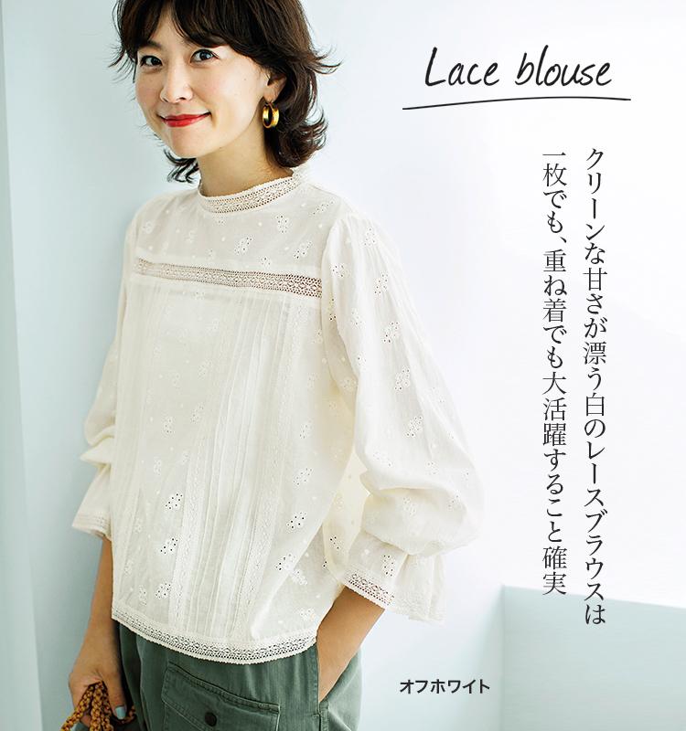 Lace blouse:クリーンな甘さが漂う白のレースブラウスは一枚でも、重ね着でも大活躍すること確実(オフホワイト)