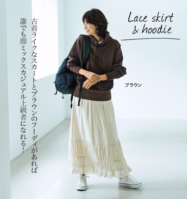 Lace skirt&hoodie:古着ライクなスカートとブラウンのフーディがあれば誰でも即ミックスカジュアル上級者になれる!(ブラウン)