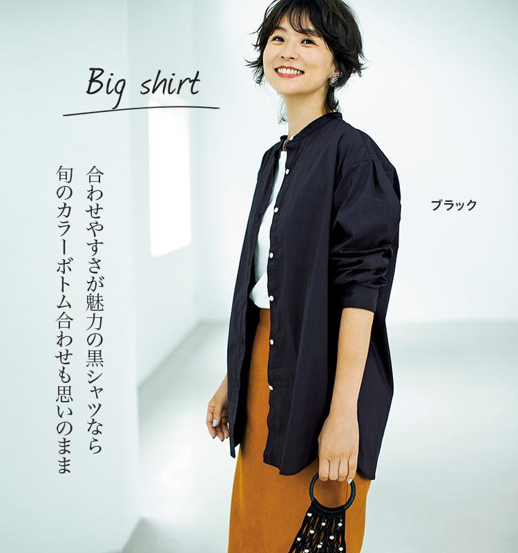Big shirt:合わせやすさが魅力の黒シャツなら旬のカラーボトム合わせも思いのまま(ブラック)