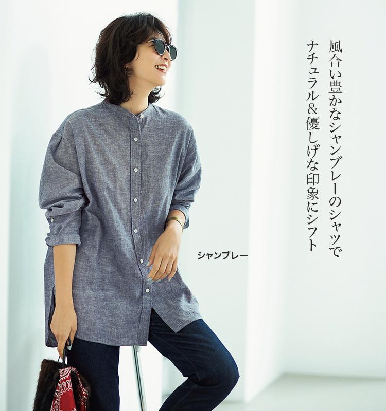 風合い豊かなシャンブレーのシャツでナチュラル&優しげな印象にシフト(シャンブレー)