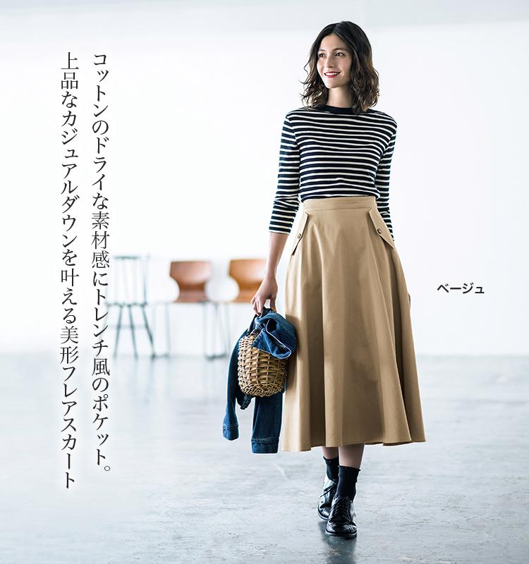フラップポケット付きツイルフレアスカート:コットンのドライな素材感にトレンチ風のポケット。上品なカジュアルダウンを叶える美形フレアスカート(ベージュ)