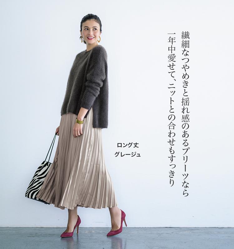 プリーツギャザースカート ロング丈:繊細なつやめきと揺れ感のあるプリーツなら一年中愛せて、ニットとの合わせもすっきり(ロング丈 グレージュ)