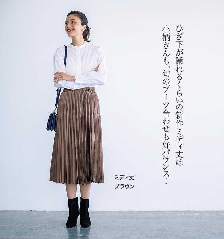 プリーツギャザースカート ミディ丈:ひざ下が隠れるくらいの新作ミディ丈は小柄さんも、旬のブーツ合わせも好バランス!(ミディ丈 ブラウン)