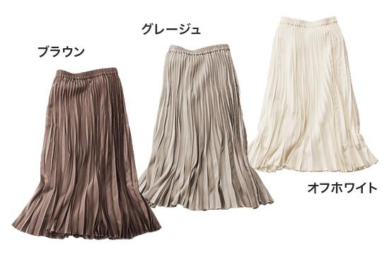 プリーツギャザースカート(ブラウン/グレージュ/オフホワイト)