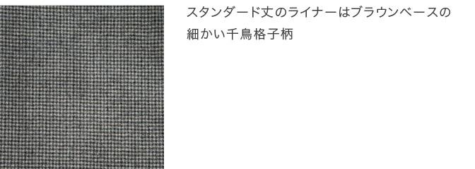 スタンダード丈のライナーはブラウンベースの細かい千鳥格子柄