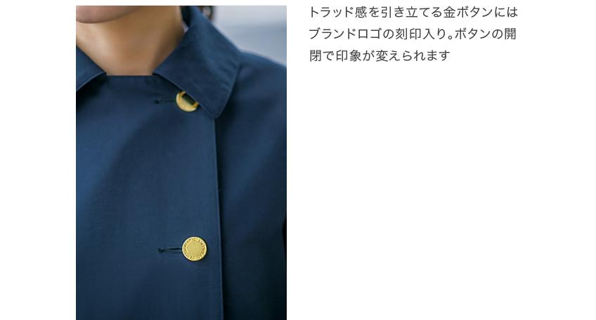 ライナー付きダブルブレストコート「バンウェル」 トラッド感を引き立てる金ボタンにはブランドロゴの刻印入り。ボタンの開閉で印象が変えられます