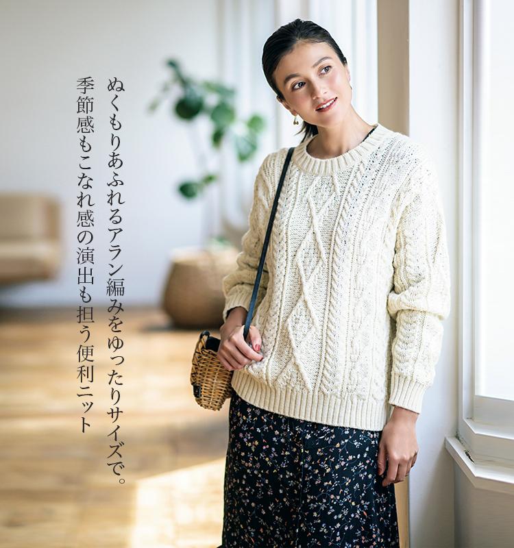 ぬくもりあふれるアラン編みをゆったりサイズで。季節感もこなれ感の演出も担う便利ニット