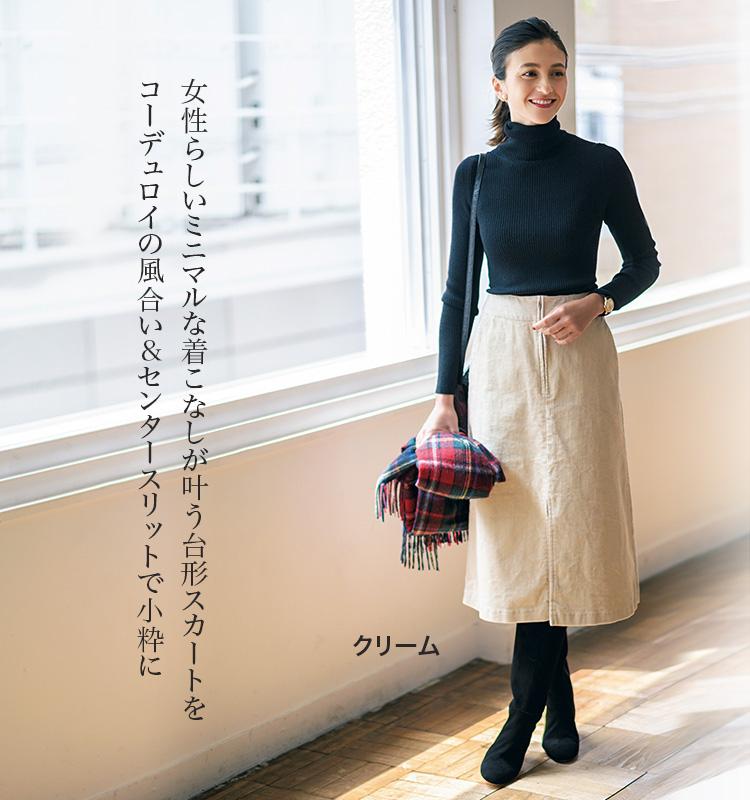 女性らしいミニマルな着こなしが叶う台形スカートをコーデュロイの風合い&センタースリットで小粋に:クリーム