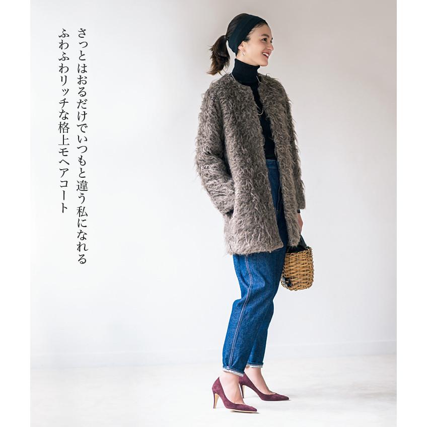 モヘアノーカラーコート さっとはおるだけでいつもと違う私になれるふわふわリッチな格上モヘアコート
