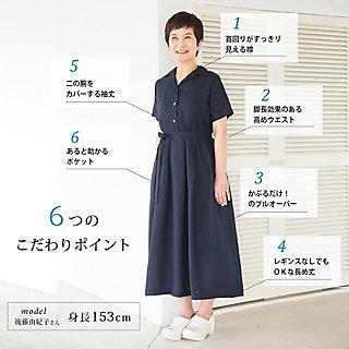 【fog×hal 後藤由紀子】
