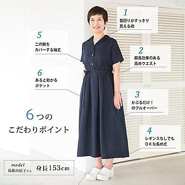 『fog』×『hal』後藤由紀子さんコラボ!リネンワンピース先行発売!