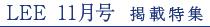 LEE 11月号掲載特集