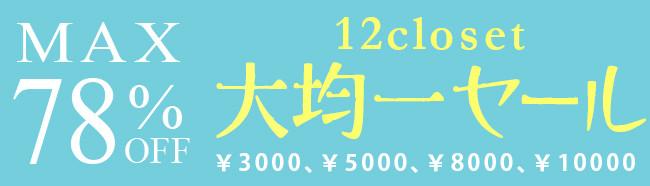 12closetの均一価格セール