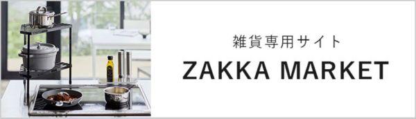 雑貨専門サイト zakka market