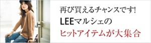 【LEE 3月号掲載】LEEマルシェのヒットアイテムが大集合