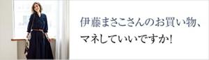 【LEE 3月号掲載】伊藤まさこさんのお買い物、マネしていいですか!