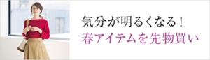 【LEE 3月号掲載】気分が明るくなる!春アイテムを先物買い