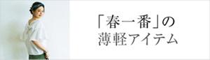 【LEE 4月号掲載】『春一番』の薄軽アイテム