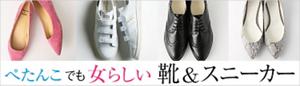 ぺたんこでも女らしい靴&スニーカー