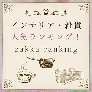 【オリジナル特集】雑貨ランキング