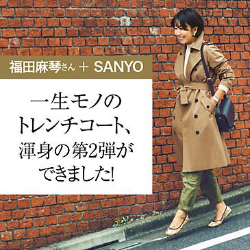 福田麻琴さん×SANYO『一生モノのトレンチコート、渾身の第2弾ができました!』