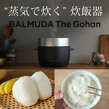 BALMUDA The Gohan