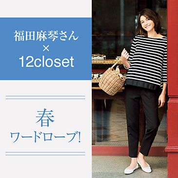 福田麻琴さん×12closet 春ワードローブでおしゃれを強化!