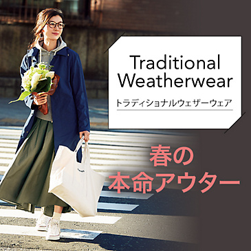 『Traditional Weatherwear』春の本命アウター